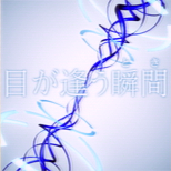 04_01_me_ga_au_toki.png