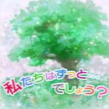 04_04_watashitachi_ha_zutto_desho.png