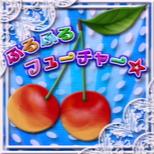 06_01_furufuru_future.png