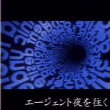 12_04_agent_yoru_wo_yuku.png